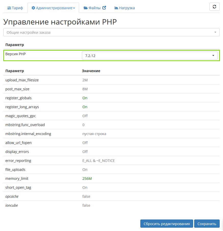 Управление настройками PHP