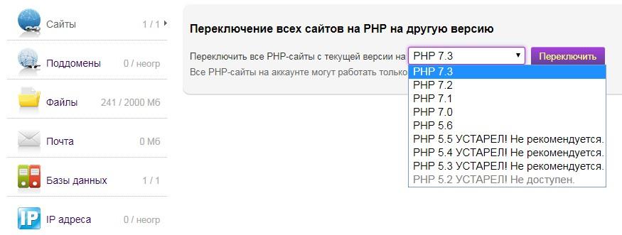 Выбор версии PHP на хостинге Fullspace