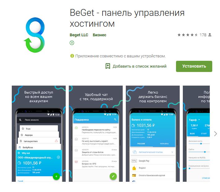 Приложение Beget в Google Play