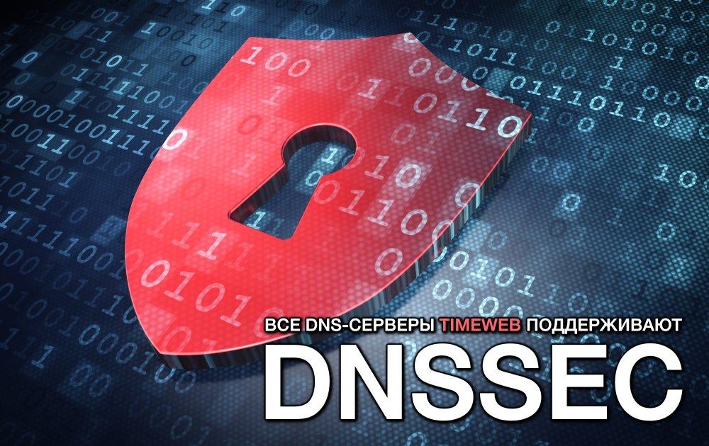 Поддержка DNSSec на хостинге Timeweb