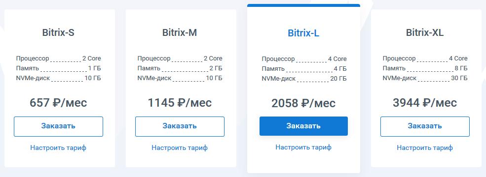 Тарифы на хостинг для 1С-Битрикс