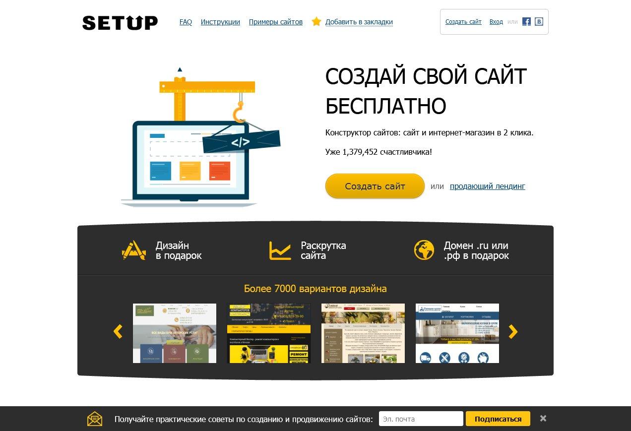 Конструктор сайтов Setup