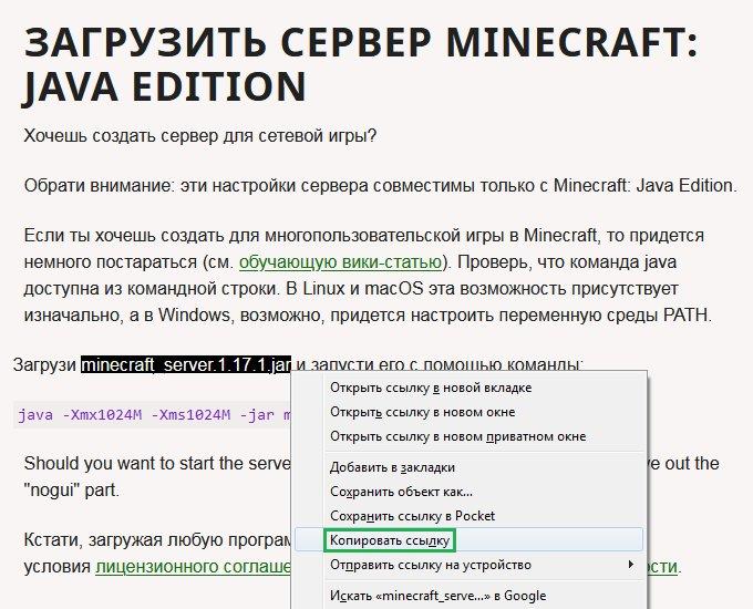 Скачать Minecraft на сервер